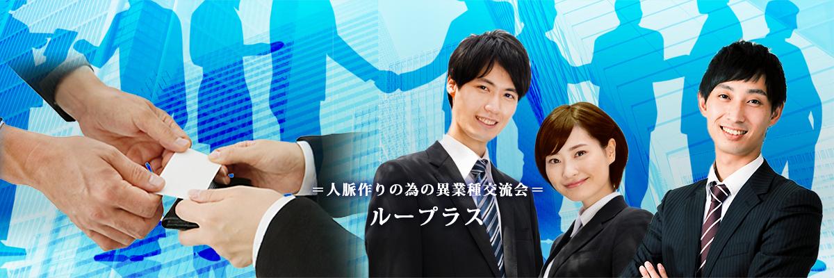 第118回Looplus士業&不動産交流会in東京駅/八重洲/日本橋イメージ